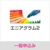 【関東】2018年10月27日(土)& 28日(日)エニアグラム2